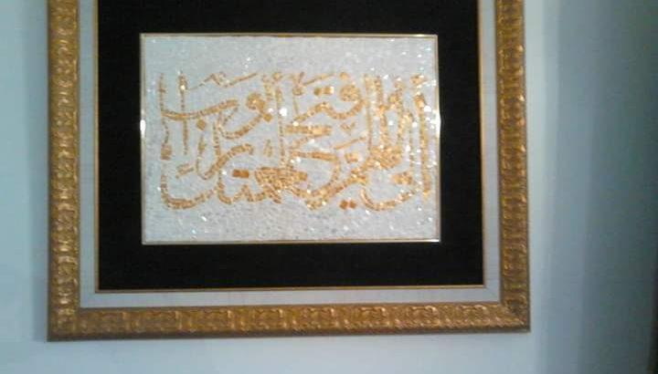 Chiraz décoration mosaique